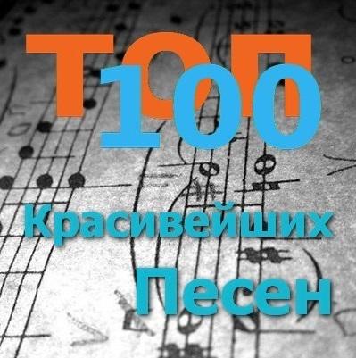 100 Красивейших Песен