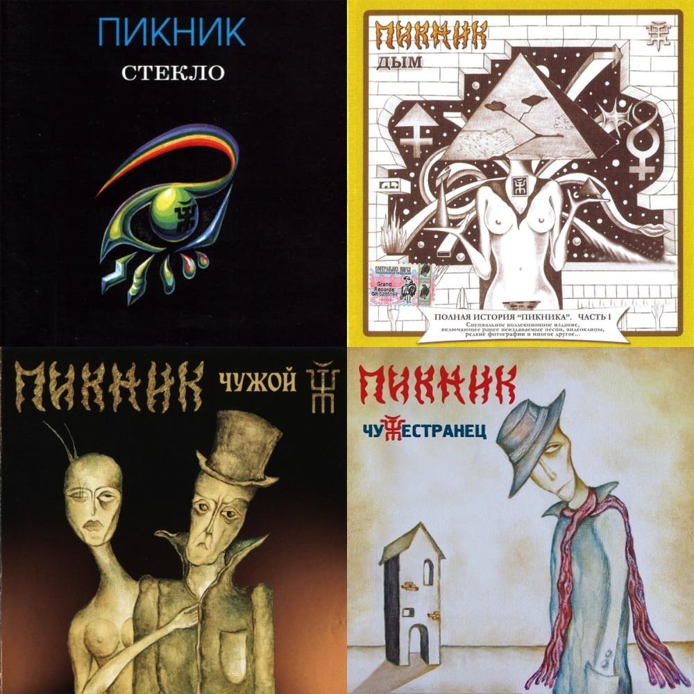 Первый альбом участники записывают в конце х годов на магнитную пленку, затем в е годы альбом был переиздан на компакт-диске.
